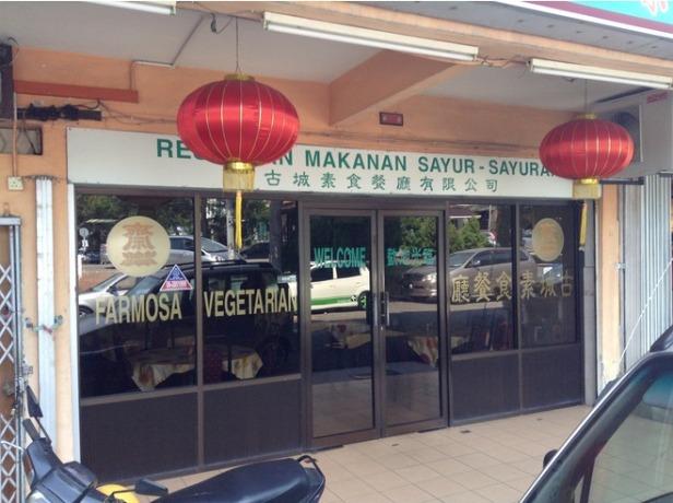 7392504-Old_Farmosa_Melaka_Melaka