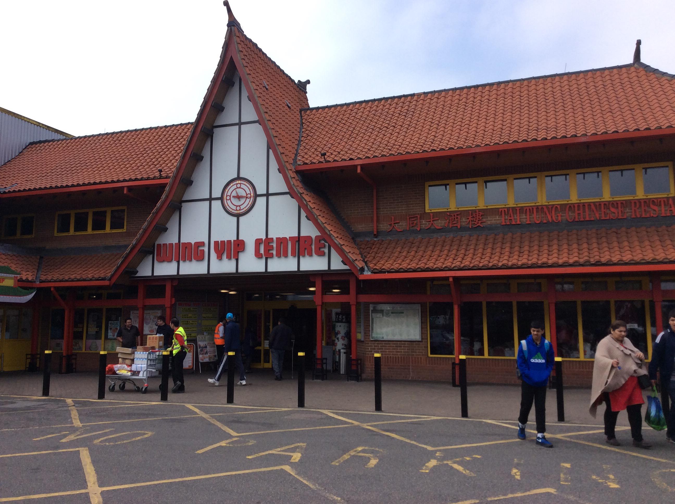 wing yip centre  croydon  u2013 gyppo travel reviews